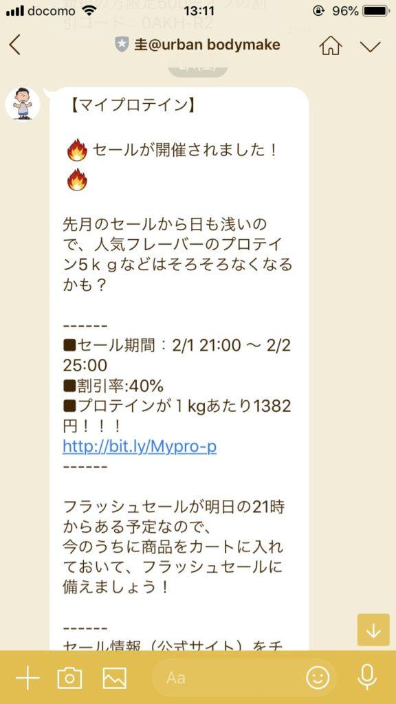 MYPROTEINのラインのセール情報