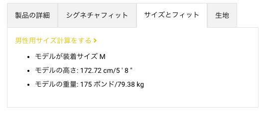 HERAHEROのサイズ表記